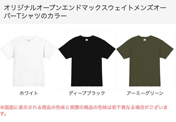 オープンエンドマックスウェイトメンズオーバーTシャツのカラー