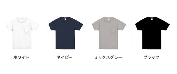 ポケット付き スーパーヘビーウェイトTシャツのカラー