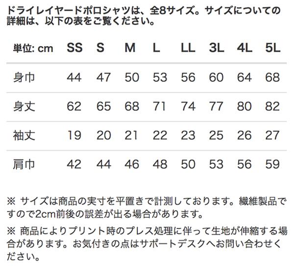 ドライレイヤードポロシャツのサイズ表