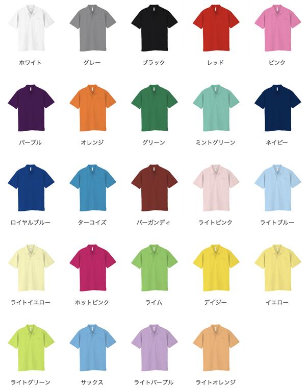 ドライポロシャツ(ポケット付きのカラー)