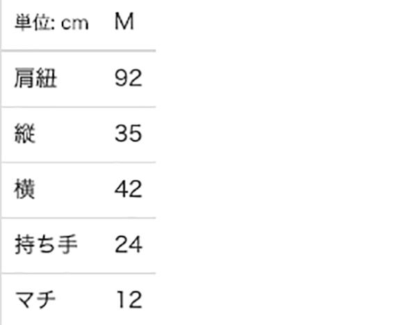 キャンバスショルダートート(ポケット付)のサイズ表