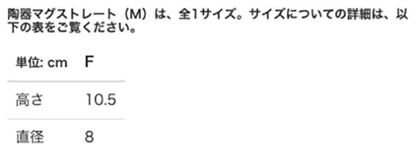 陶器マグストレート(M)のサイズ表
