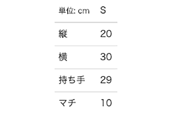 キャンバスツートントートバッグのサイズ表