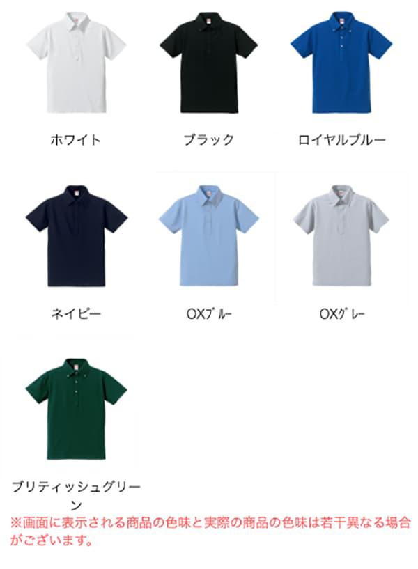 ドライカノコユーティリティーボタンダウンポロシャツのカラー