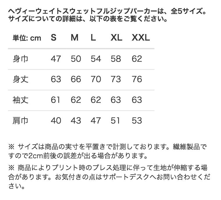 ヘヴィーウェイトスウェットフルジップパーカーのサイズ表