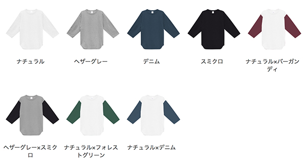 オープンエンド 7分袖ベースボールTシャツのカラー