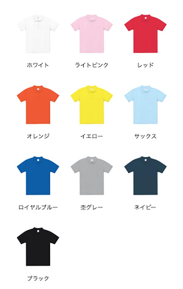 2WAYカラーポロシャツ(ポケット付)のカラー展開
