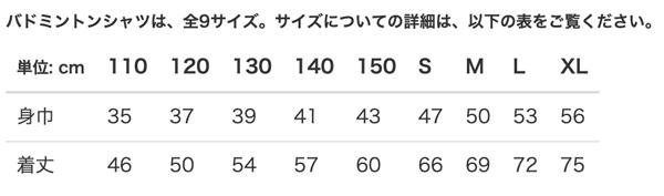バドミントンシャツのサイズ表