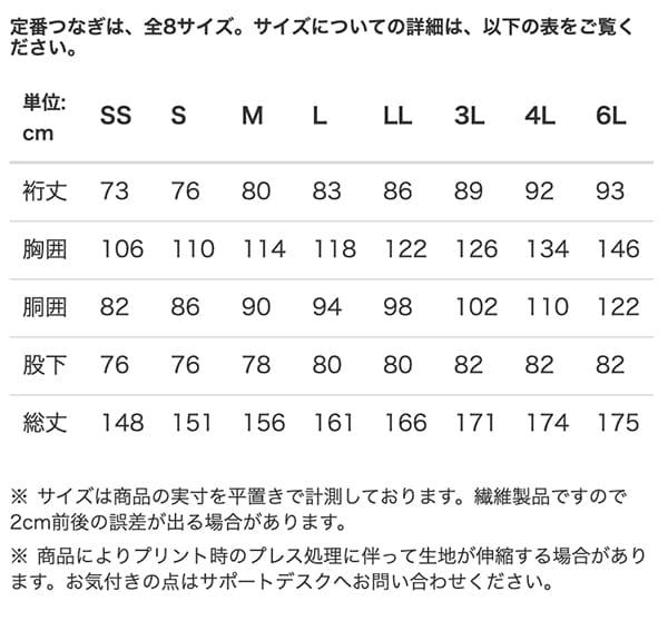 定番つなぎのサイズ表