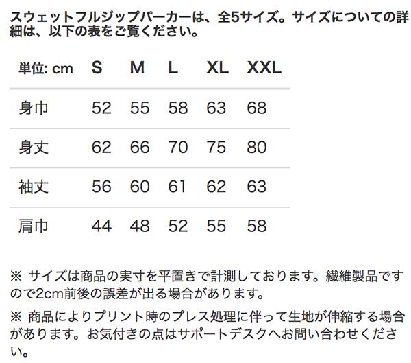 スウェットフルジップパーカーのサイズ表