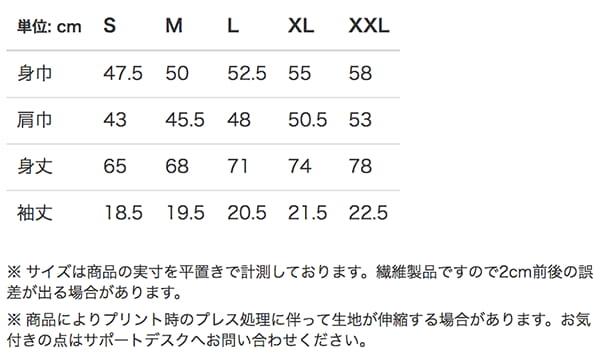 オープンエンドマックスウェイトバインダーネックTシャツのサイズ表