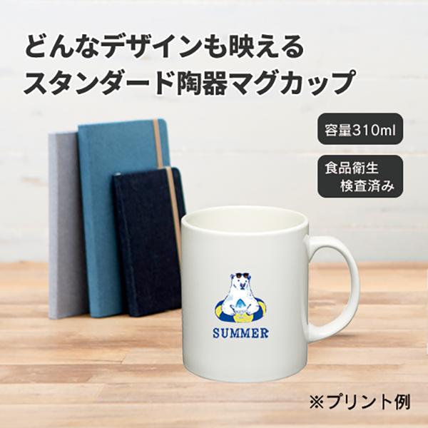 陶器マグストレート(M)利用シーン