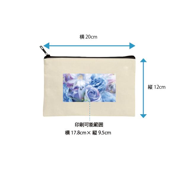 キャンバスフラットポーチSの印刷位置