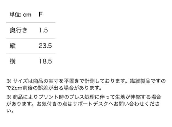 ちっちゃいショルダー(全面プリント)のサイズ表