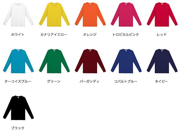 ドライシルキータッチロングスリーブTシャツのカラー