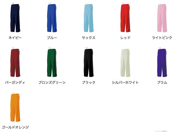 パイピングトレーニングパンツのカラー