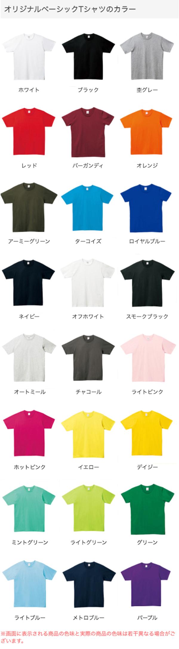 ベーシックTシャツのカラー
