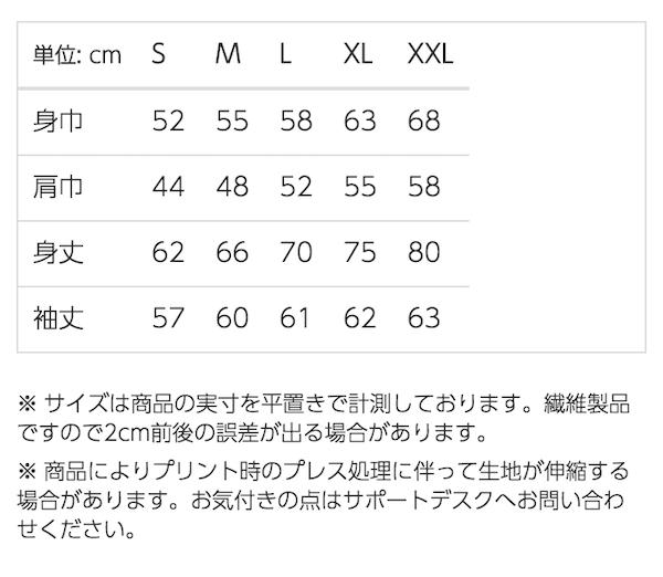T/Cクルーネックスウェットのサイズ表