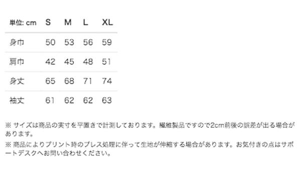 フルジップパーカーのサイズ表