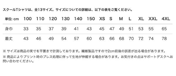 スクールTシャツのサイズ表
