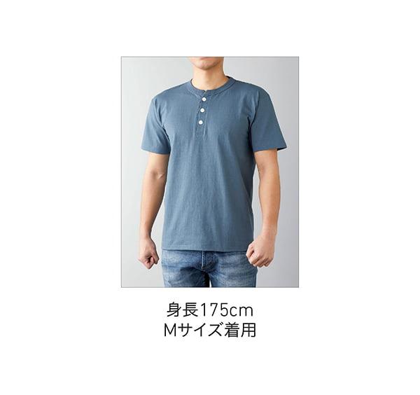 着用イメージ 175cm Mサイズ