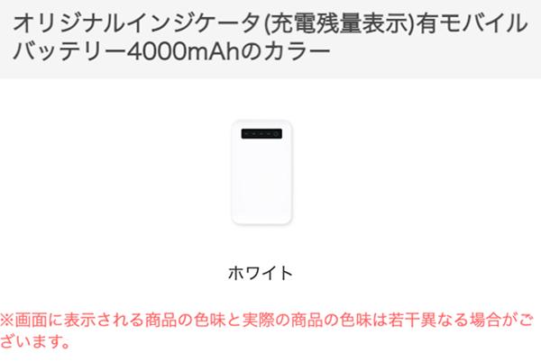 インジケータ(充電残量表示)有モバイルバッテリー4000mAhのカラー