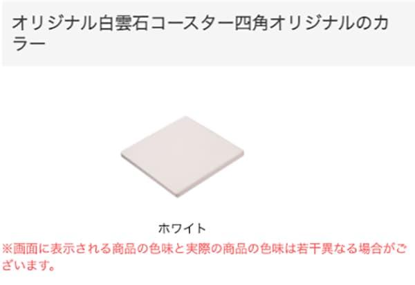 白雲石コースター四角のカラー