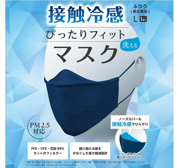 ぴったりフィットマスク(接触冷感)Lサイズの詳細1