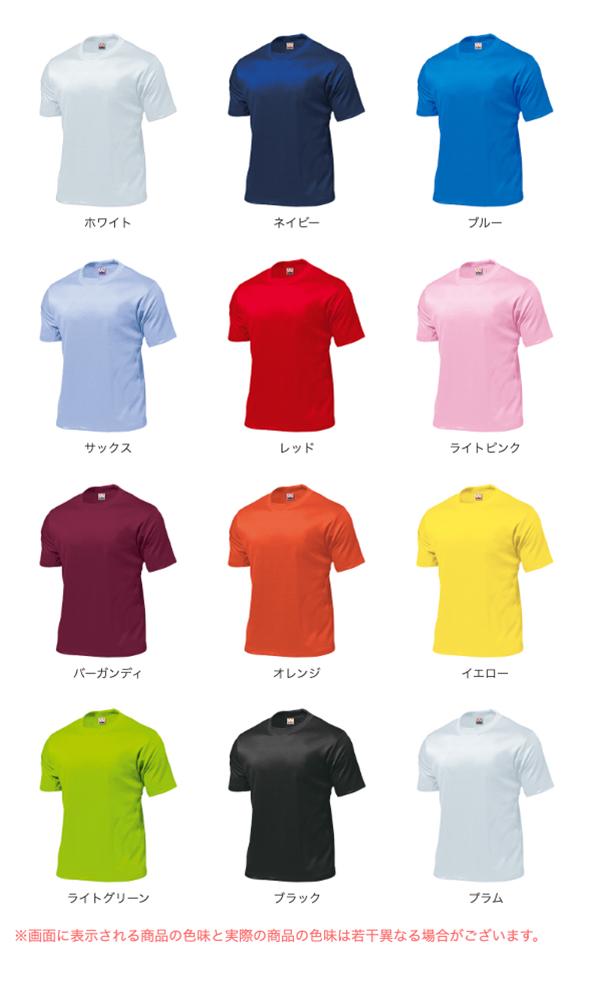 タフドライTシャツのカラー展開