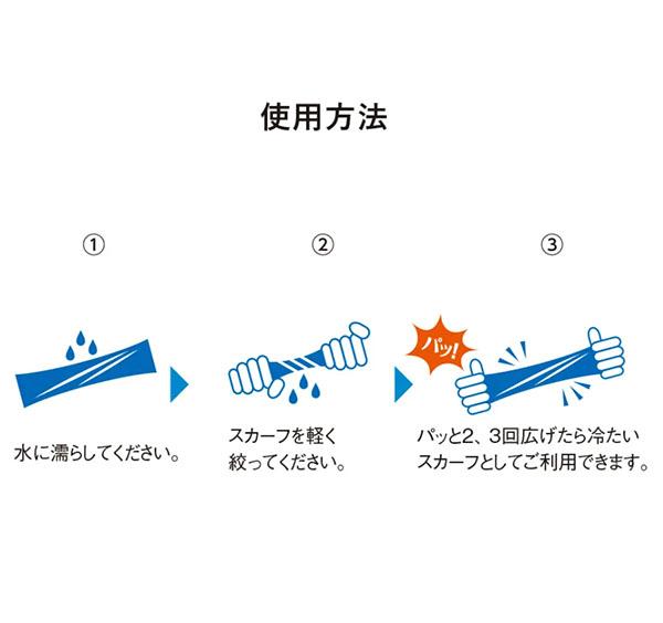 スグヒエスカーフの使用方法