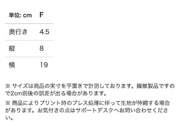 ぺんポーチ(全面プリント)のサイズ表