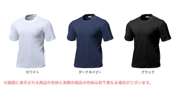 スクールTシャツのカラー展開