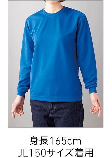 ファイバードライロングスリーブTシャツの着用写真 JL150サイズ