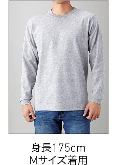 オープンエンドマックスウェイトロングスリーブTシャツの着用写真 Mサイズ