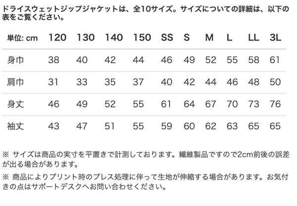 ドライスウェットジップジャケットのサイズ表