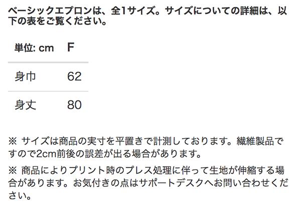ベーシックエプロンのサイズ表