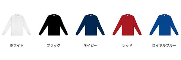 ファイバードライ ロングスリーブTシャツのカラー
