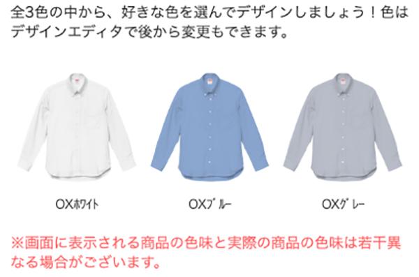 オックスフォードボタンダウンロングスリーブシャツのカラー画像