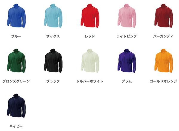 パイピングトレーニングシャツのカラー