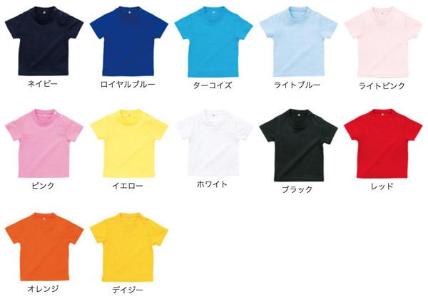ベビーTシャツのカラー
