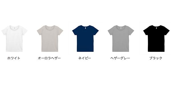 ガールズスタンダードTシャツのカラー