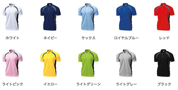 ベーシックテニスシャツのカラー