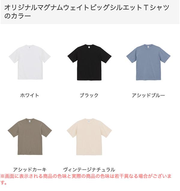 マグナムウェイトビッグシルエットTシャツのカラー