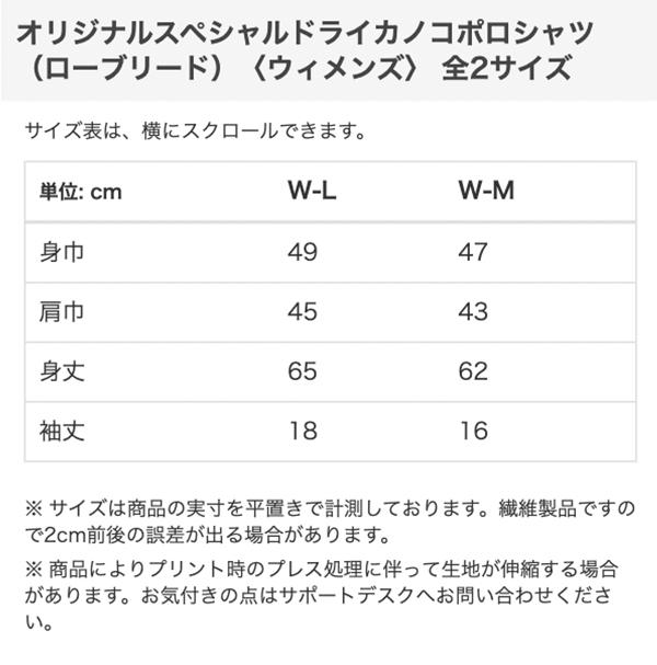 スペシャルドライカノコポロシャツ(ローブリード)〈ウィメンズ〉のサイズ