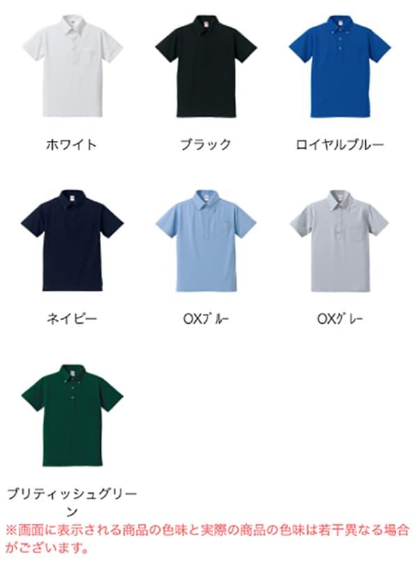 ドライカノコユーティリティーポケットポロシャツのカラー