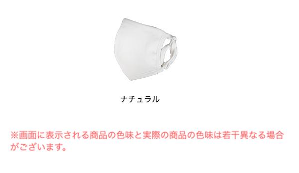 オーガニックコットンマスクのカラー展開