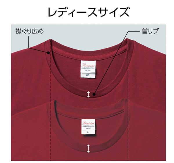 ベーシックTシャツのレディースサイズ