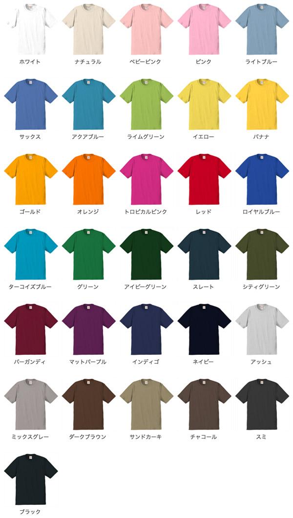 ハイクオリティTシャツのカラー