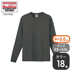 ハイグレードロングTシャツ