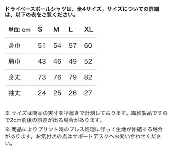 ドライベースボールシャツのサイズ表